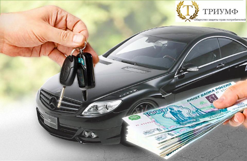 Защита прав потребителя возврат денег за авто автофинанс 38 иркутск