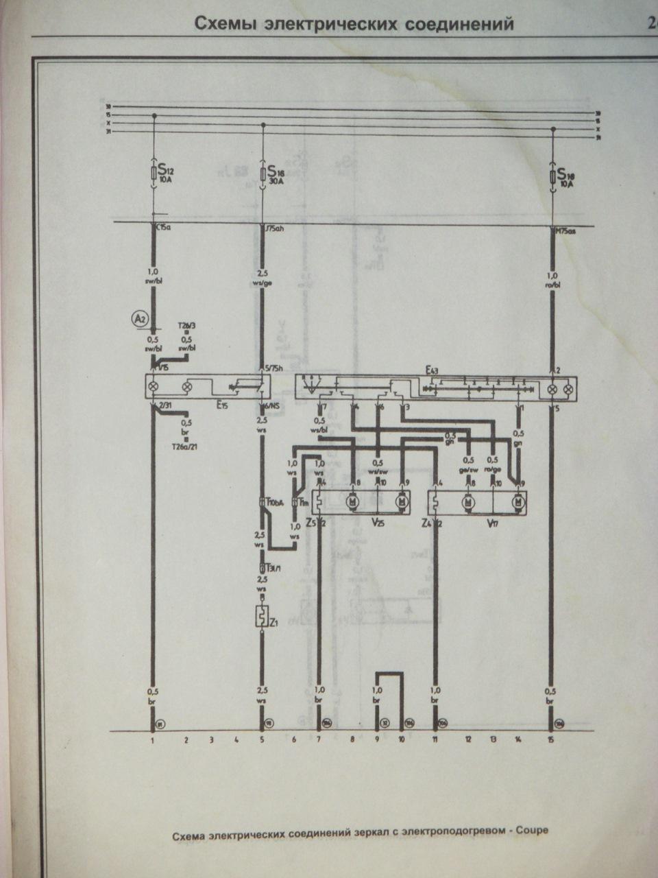 электрическая схема подключения камеры заднего вида