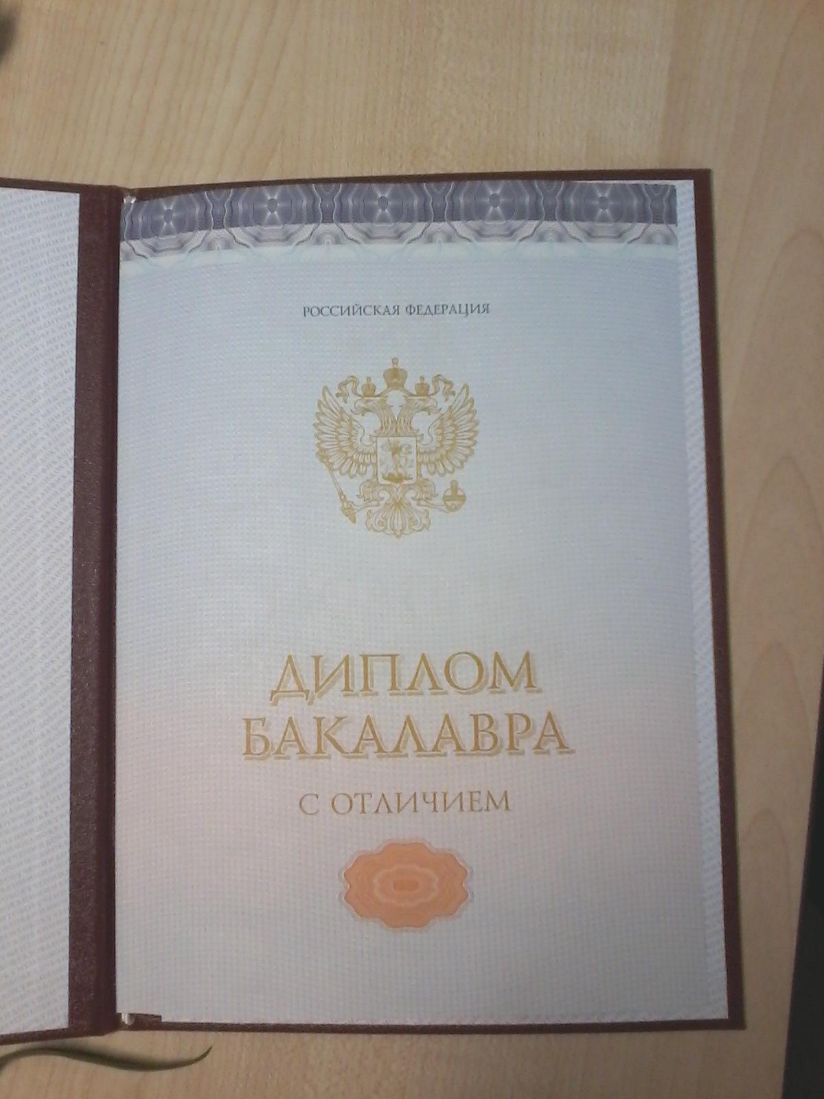 Картинка диплом получен