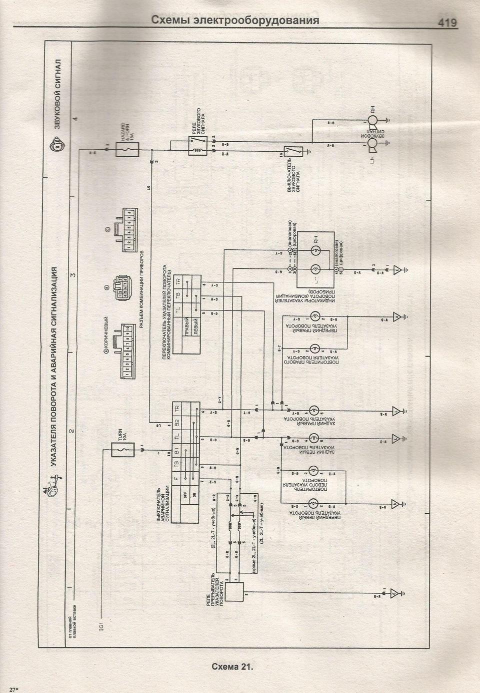 Тойота марк 2 электросхема фото 461