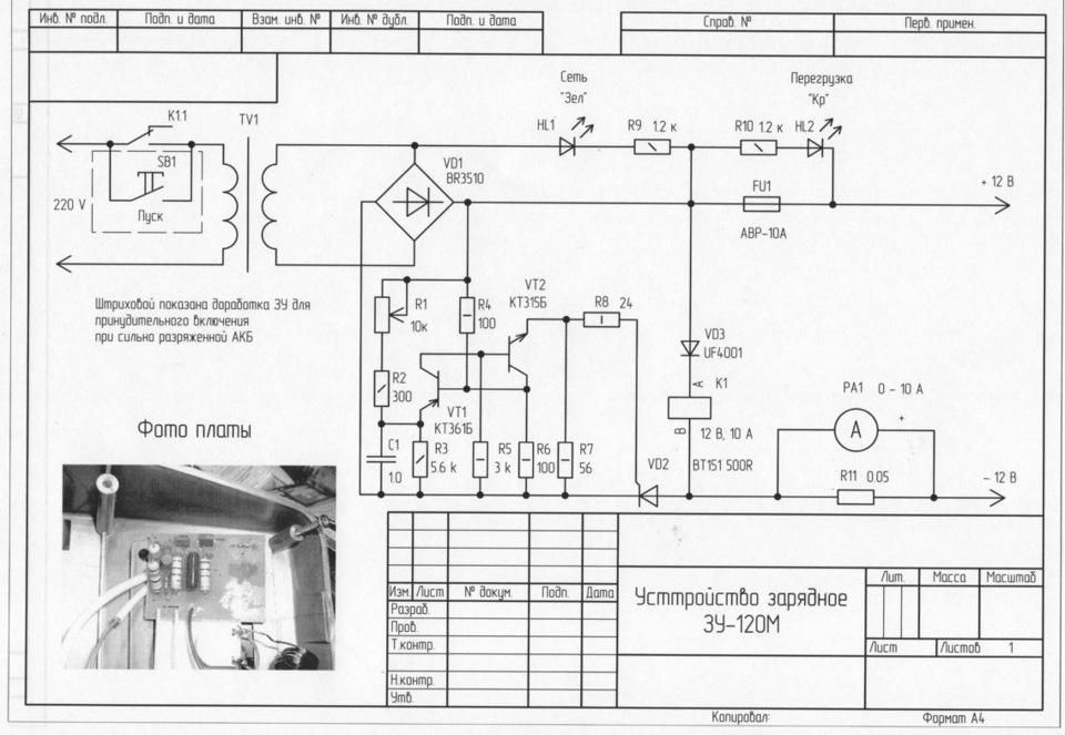 Устройство зарядное Тамбов ЗУ-120 - фото 8