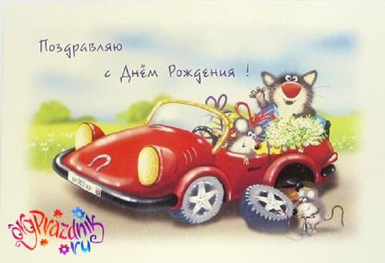 Поздравление водителю с днем рождения открытка