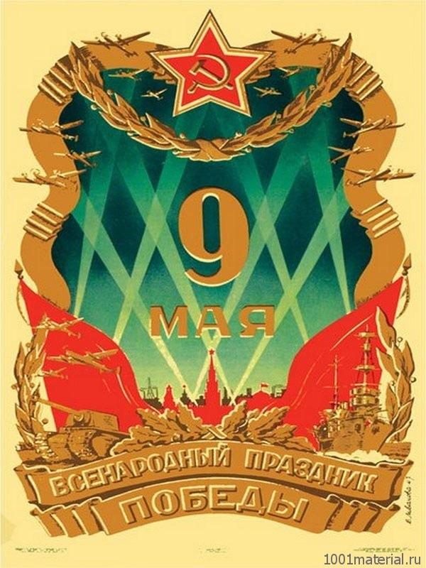 Поздравление, открытка 50 лет победы
