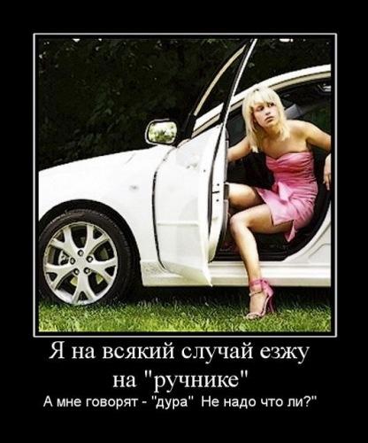 фото дама за рулем