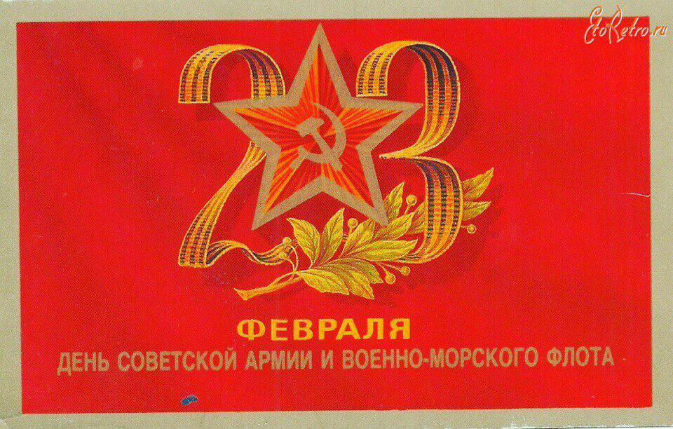 Февраля картинка, с днем армии 23 февраля открытки