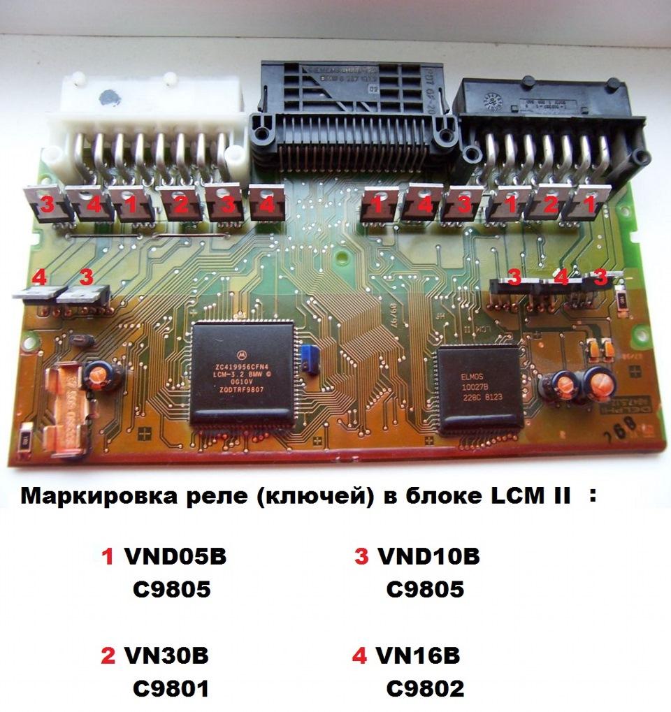 схема расположения реле и их обозначения на бмв 525 е34