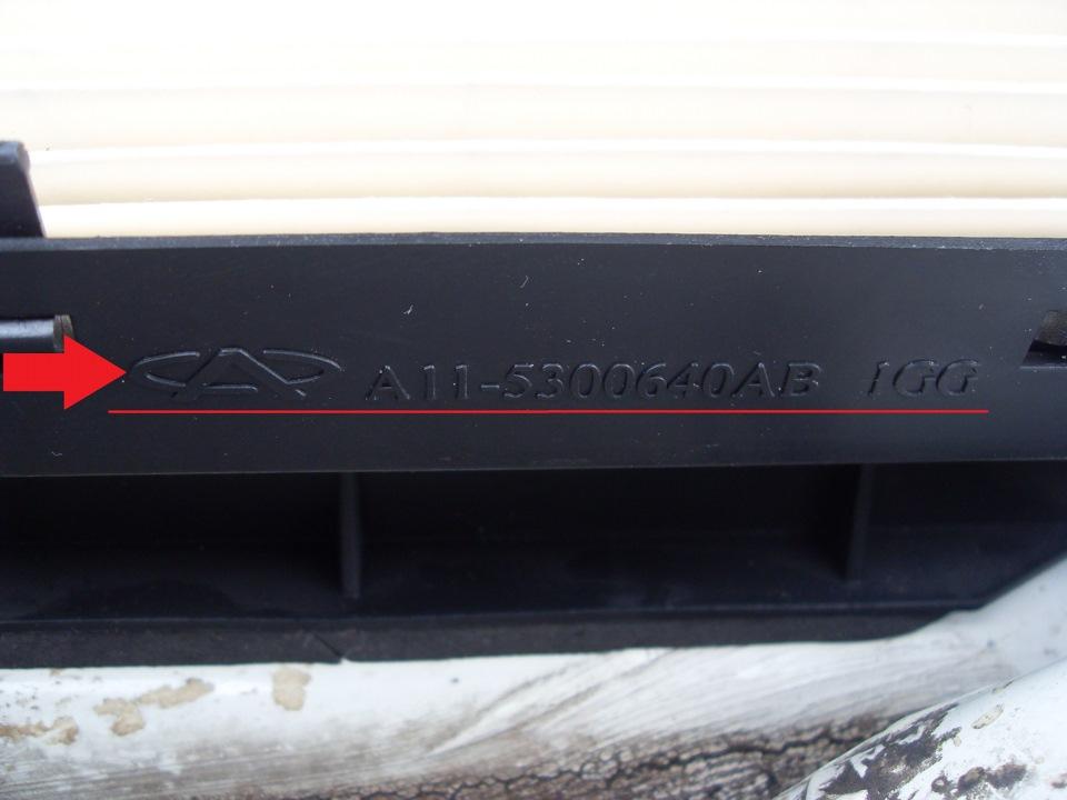 Где в чери амулет находится салонный фильтр продажа чери амулет саратове