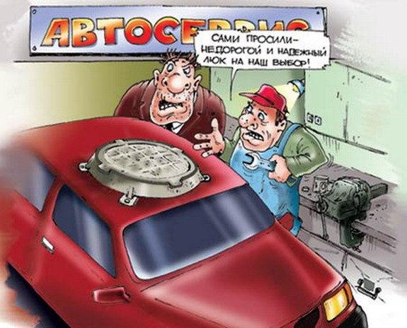 Смешные картинки по ремонту автомобилей, салюты фейерверки открытка