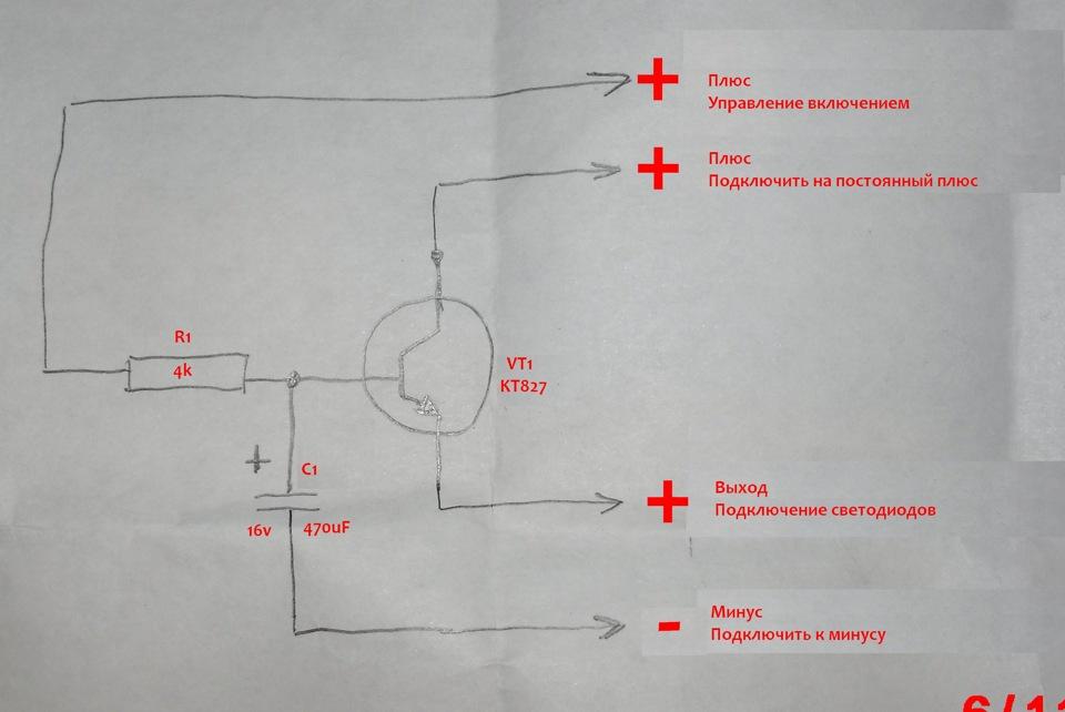 Как сделать плавное затухание светодиодов