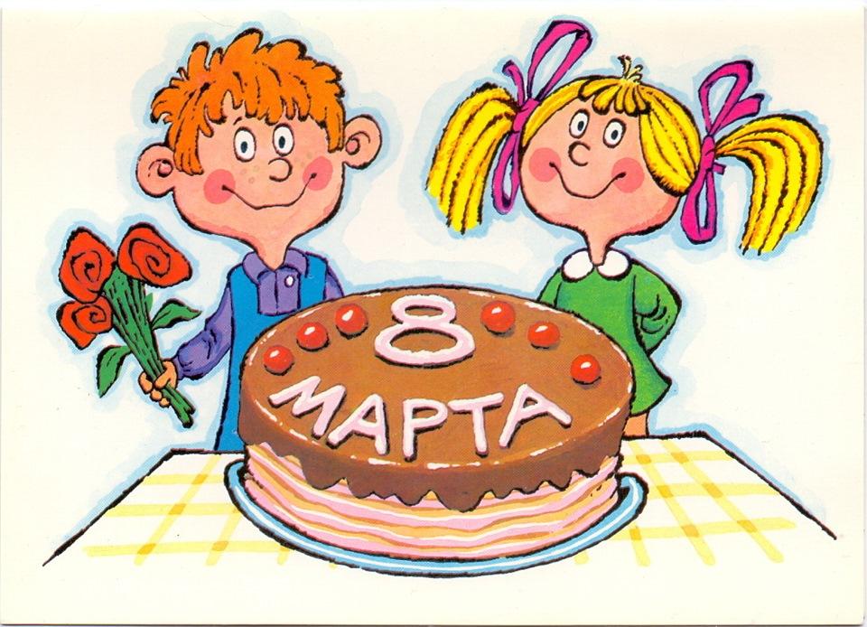 Прошу прощения, открытка детская 8 марта