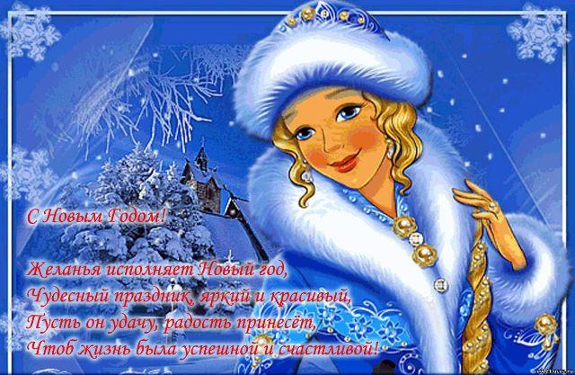 Веселое поздравление от снегурочки