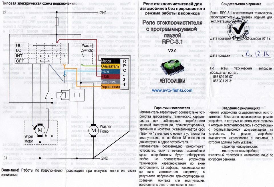 Паспорт устройства 1 стр.