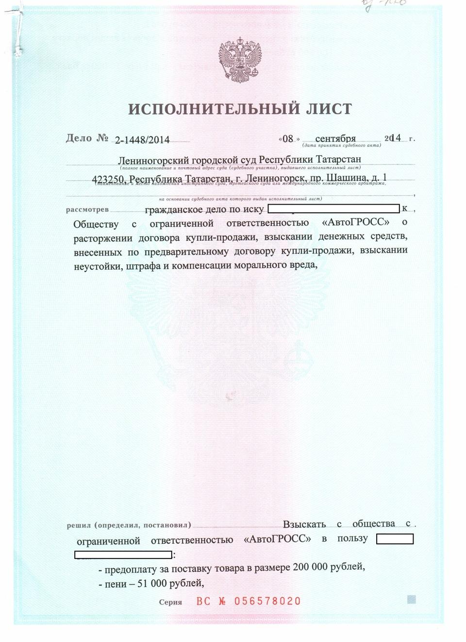 Проект исполнительного листа если приставы наложили арест на ипотечный счет