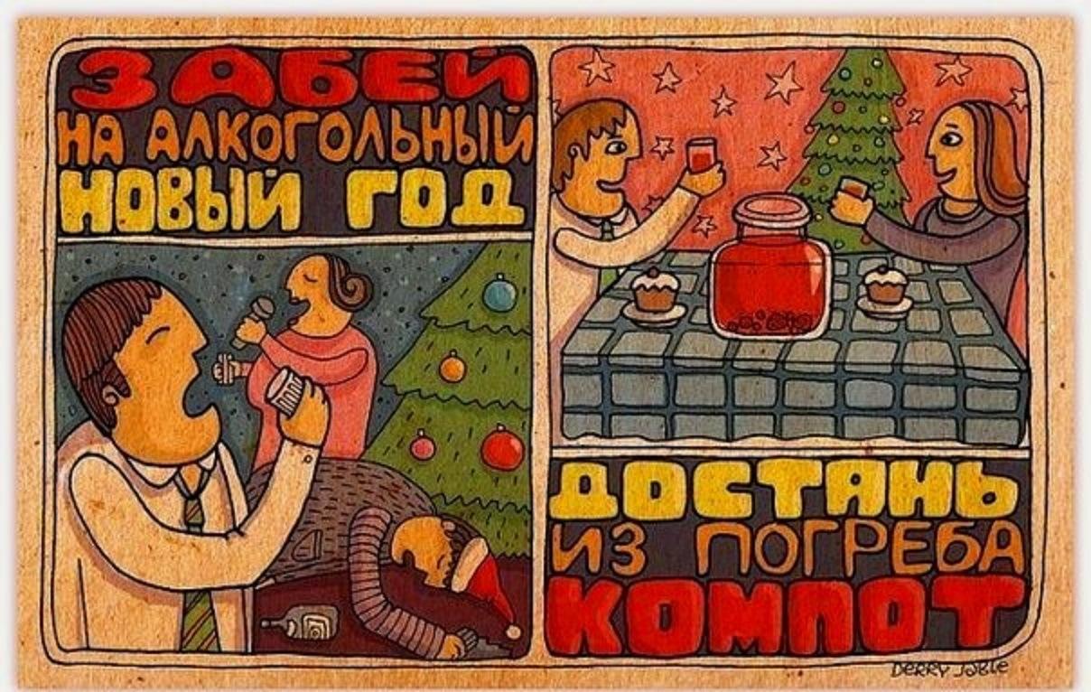 Картинки не пил на новый год