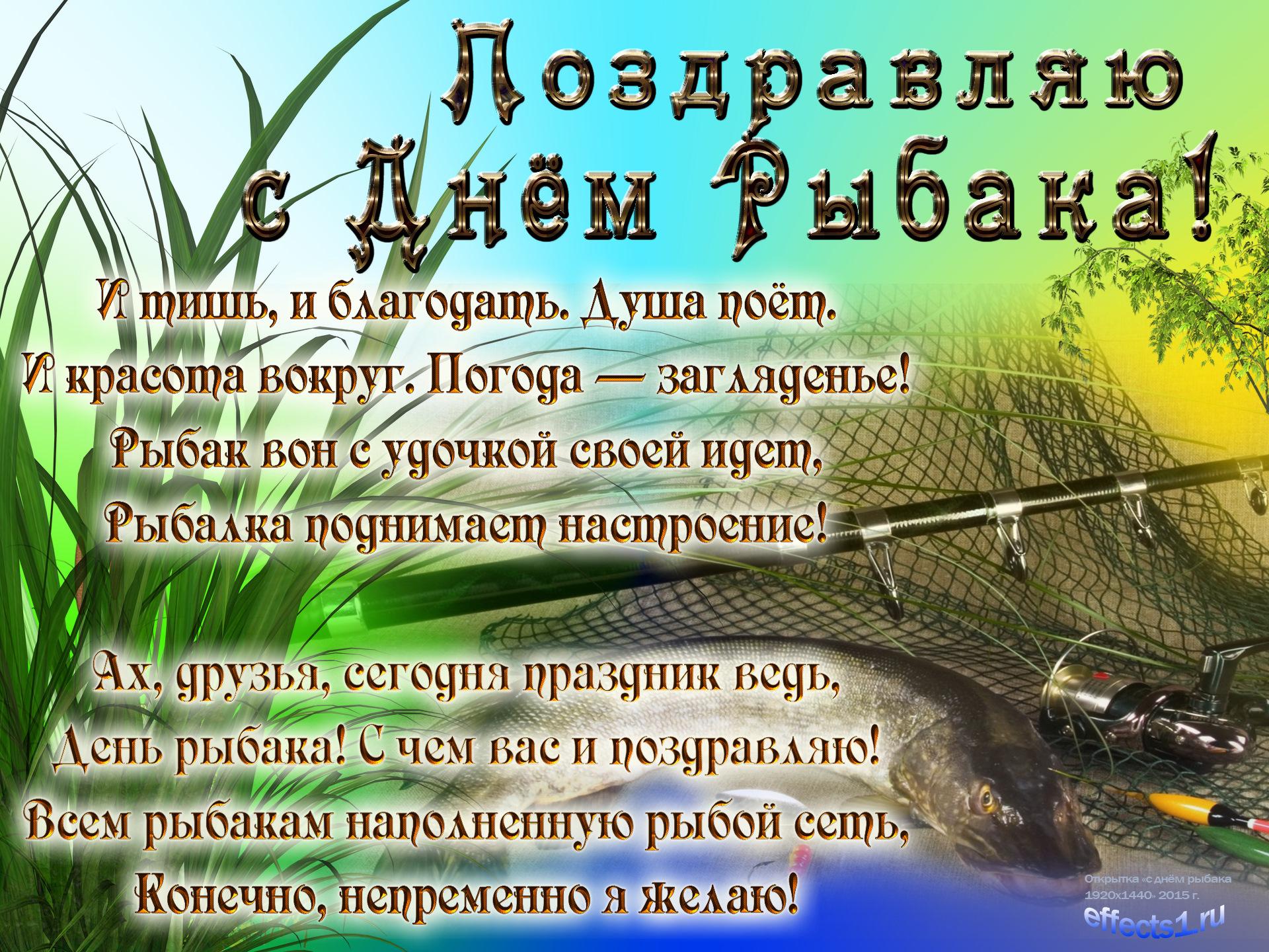 Прикольные поздравления с днем рыболова первые годы