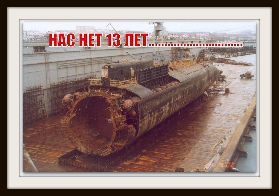 Подводная лодка курск видео незнаю