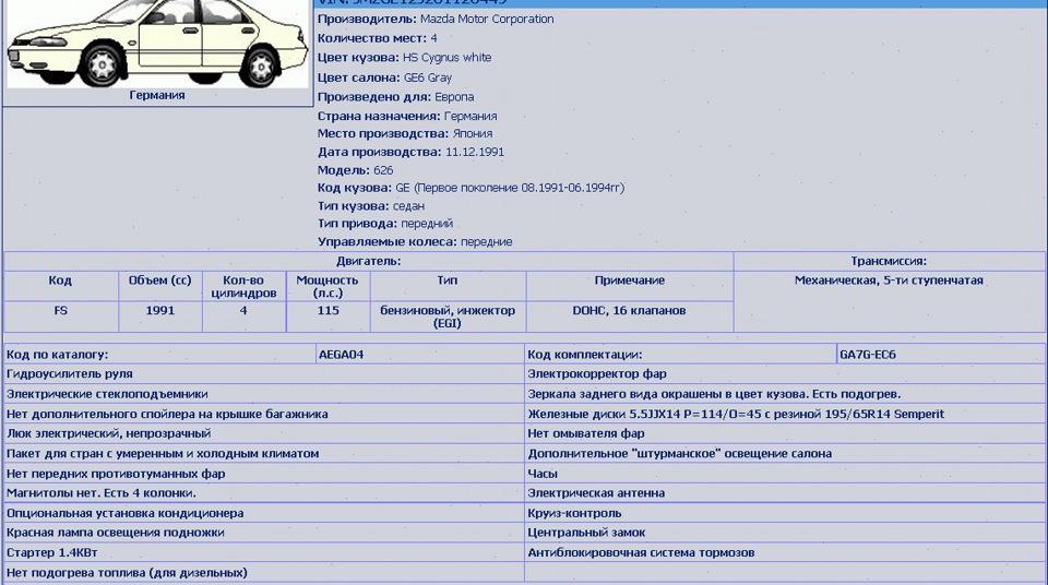 mazda 626 вин код автомобиля