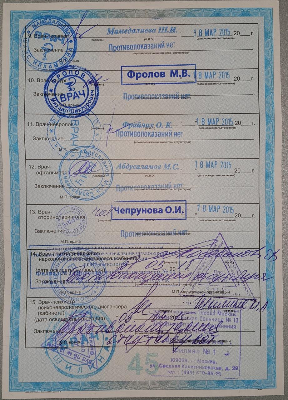 гибдд омск замена водительского удостоверения бланк