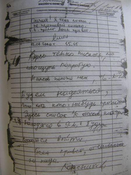 письмо жене с лодки курск