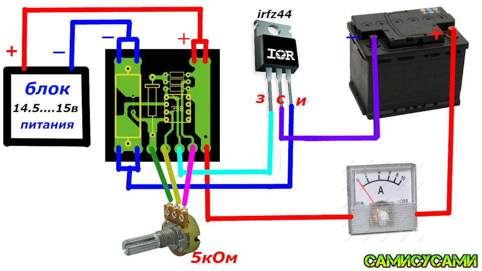 Polyprpilene, регулятор тока для зарядного как лучший