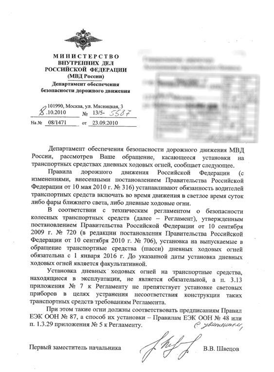"""""""6.19.7.1 Дневные ходовые огни"""