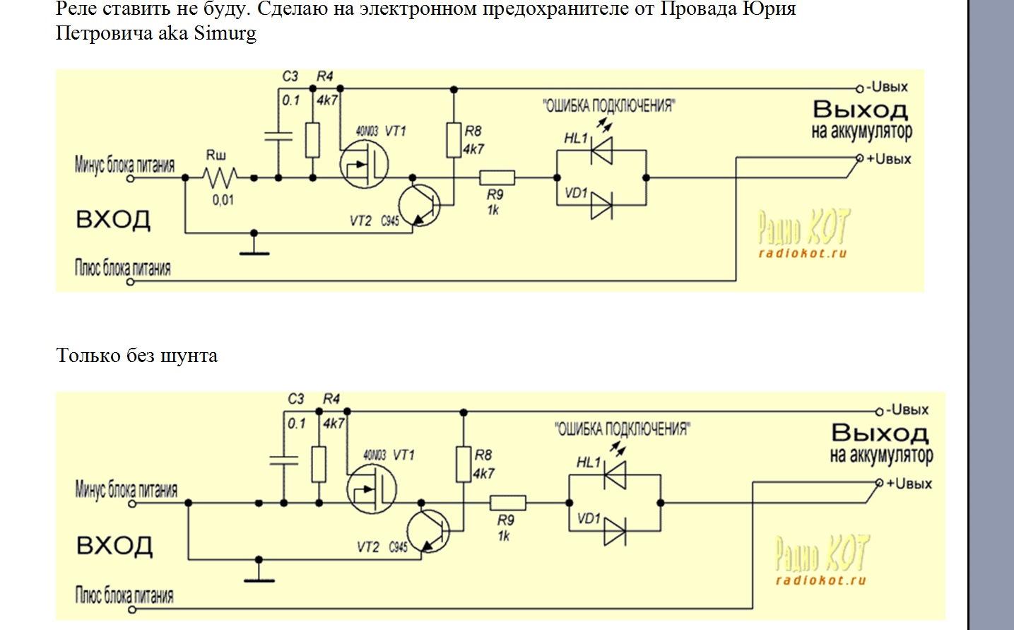 Схема реле с переполюсовкой