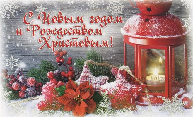 Открытки днем, открытка с прошедшими и наступающими праздниками