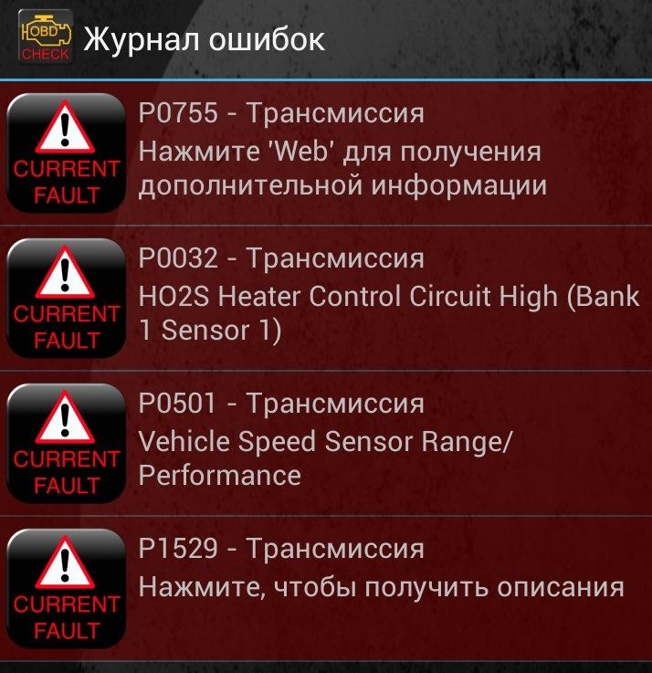 hyundai elantra акпп.ошибка p0755