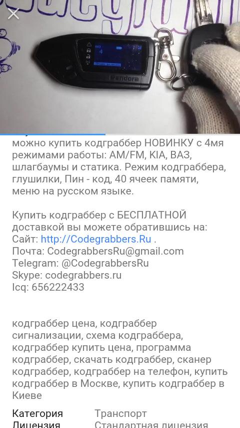 кодграббер на телефон скачать бесплатно