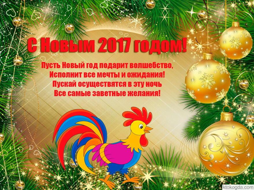 Открытку, новогодние поздравления с наступающим 2017 картинках