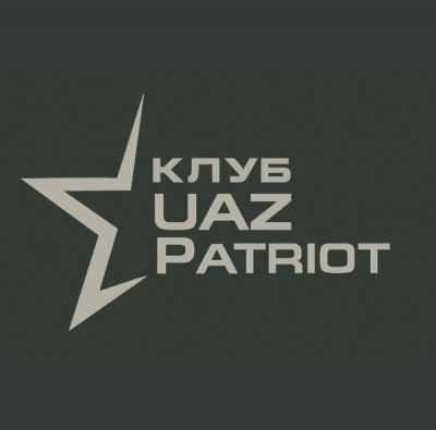 уаз патриот форум клуб москва