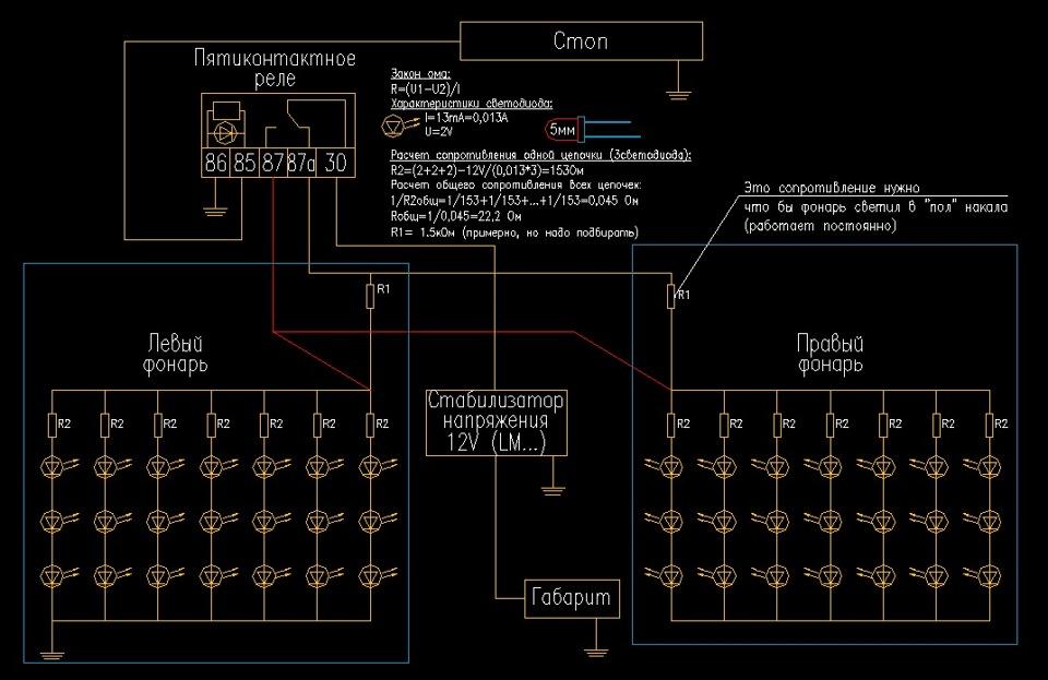 Схема1.Навороченная схема