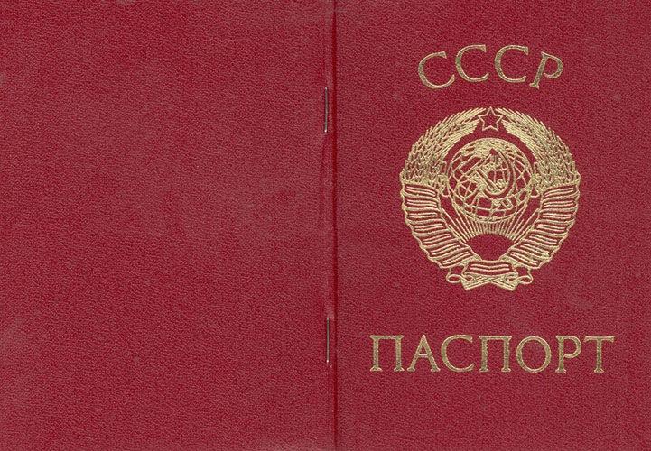 Сроки получения паспорта в советском союзе и замена