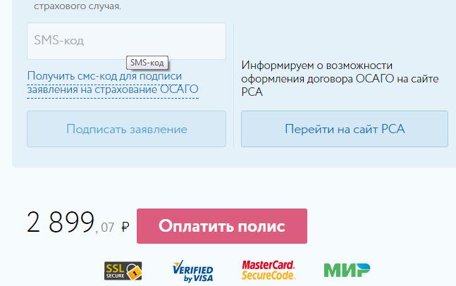 рса официальный сайт номер телефона договор дарения на автомобиль жене