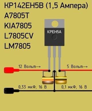 Стабилизация питания от аккумулятора 12 volt