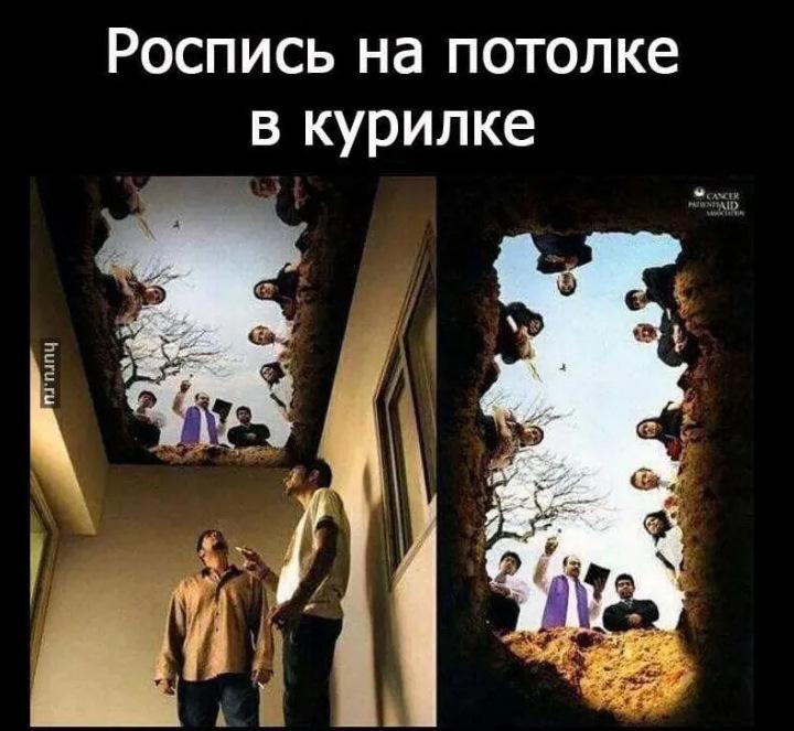Потолки прикол картинки