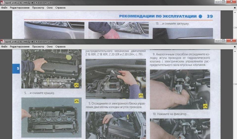 соединений Opel Astra H,