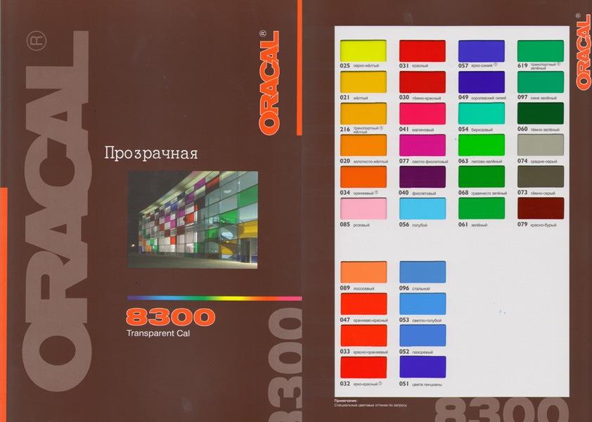 Oracal пленки цвета