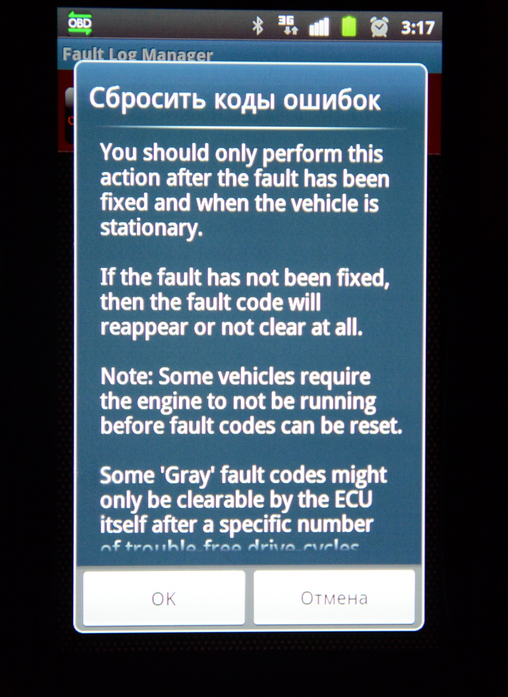 """Диагностируем """"Check Engine"""" в домашних условиях, сбрасываем прямо с мобильника!--Диагностируем """"Check Engine"""" в домашних условиях, сбрасываем прямо с мобильника!-o-raznom-фото-2017"""