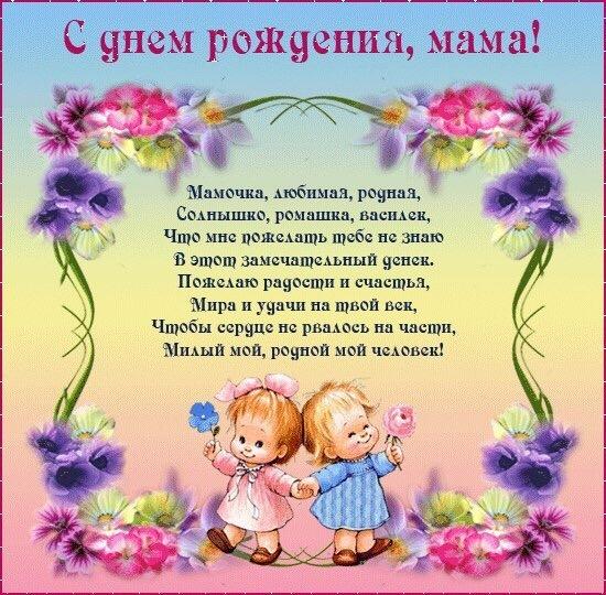 Поздравления своими словами маме с днем рождения от дочери
