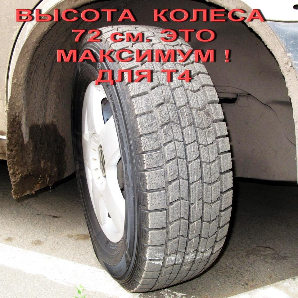 шины транспортер т4 размер