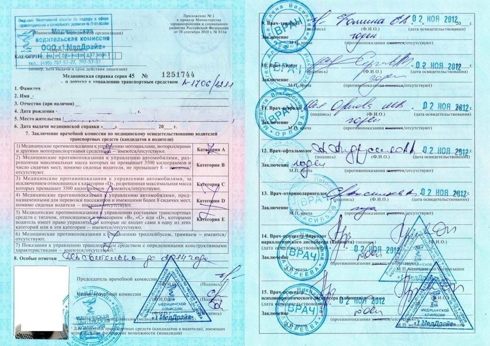 Зпмена водительского удостоверения медицинская справка 2012 Справка 302Н Савеловская