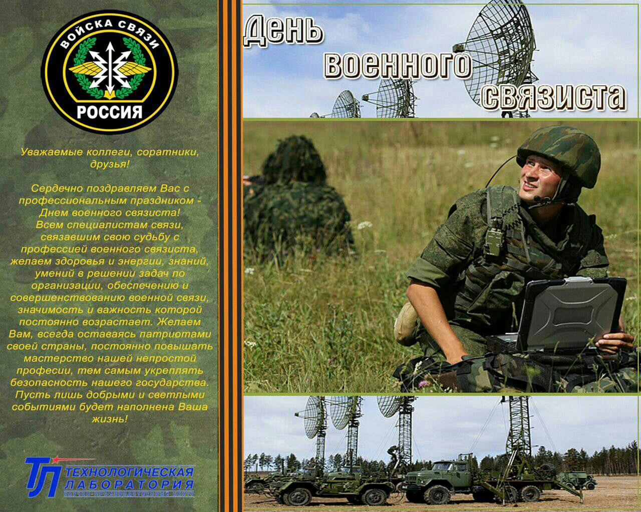 Военного связиста поздравления