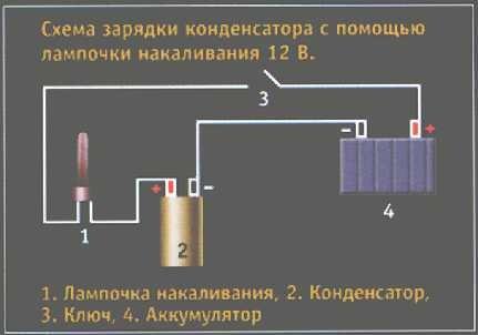 Схема подключения Конденсатора