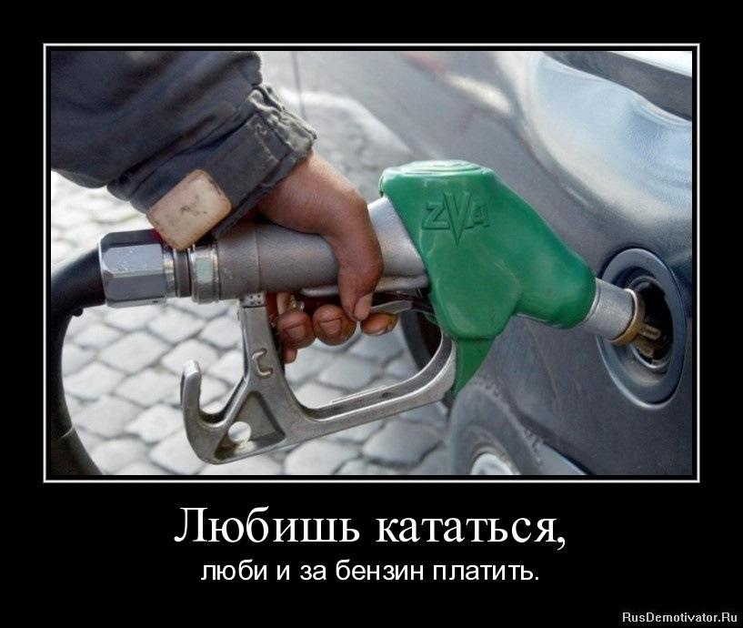 Бензин смешные картинки