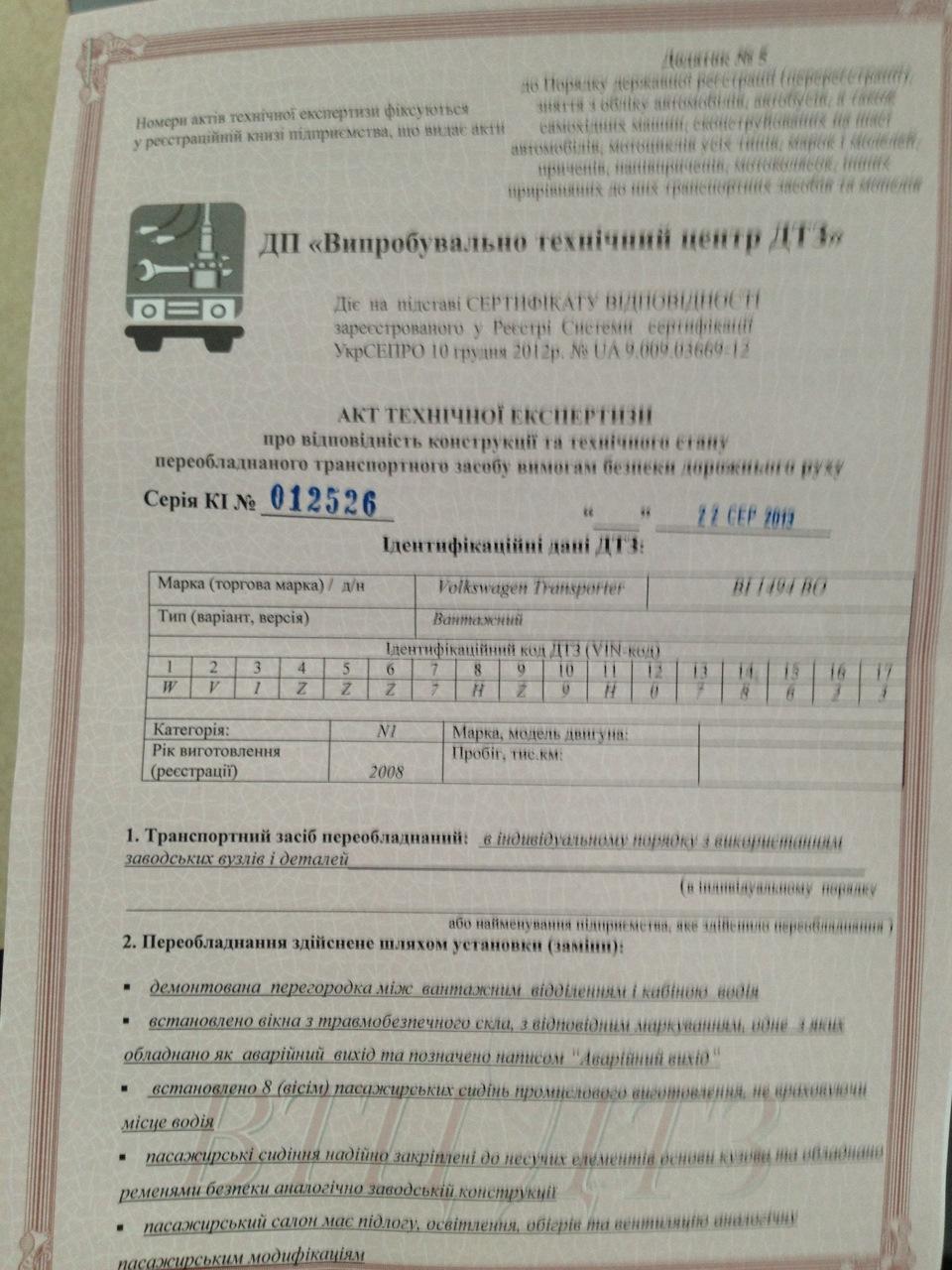 Транспортер какие документы инструкция по охране труда для работника элеватора