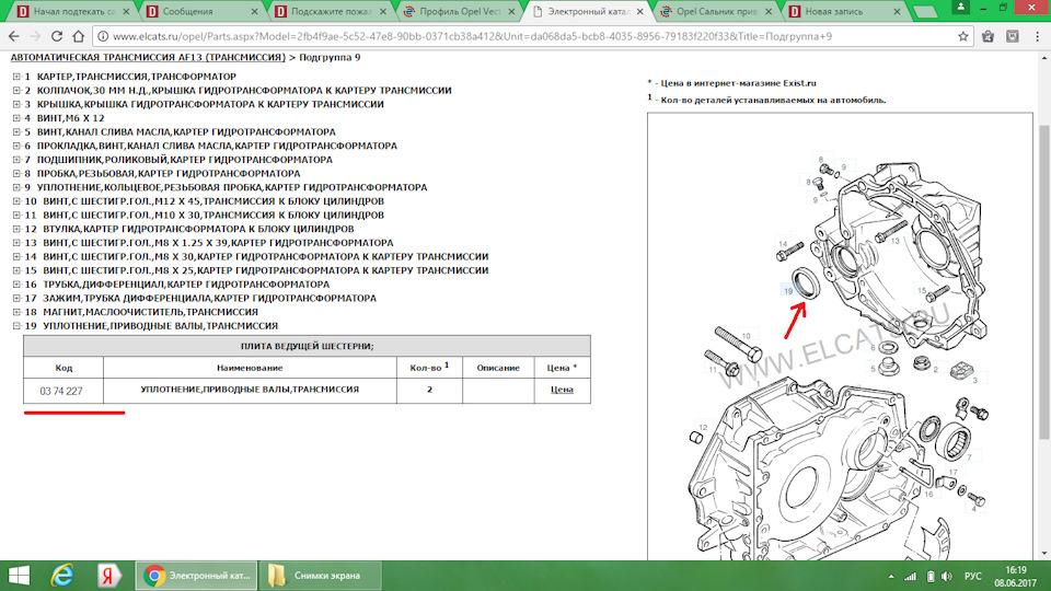 сальник привода акпп af13 опель