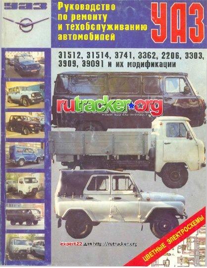 автомобилей УАЗ.