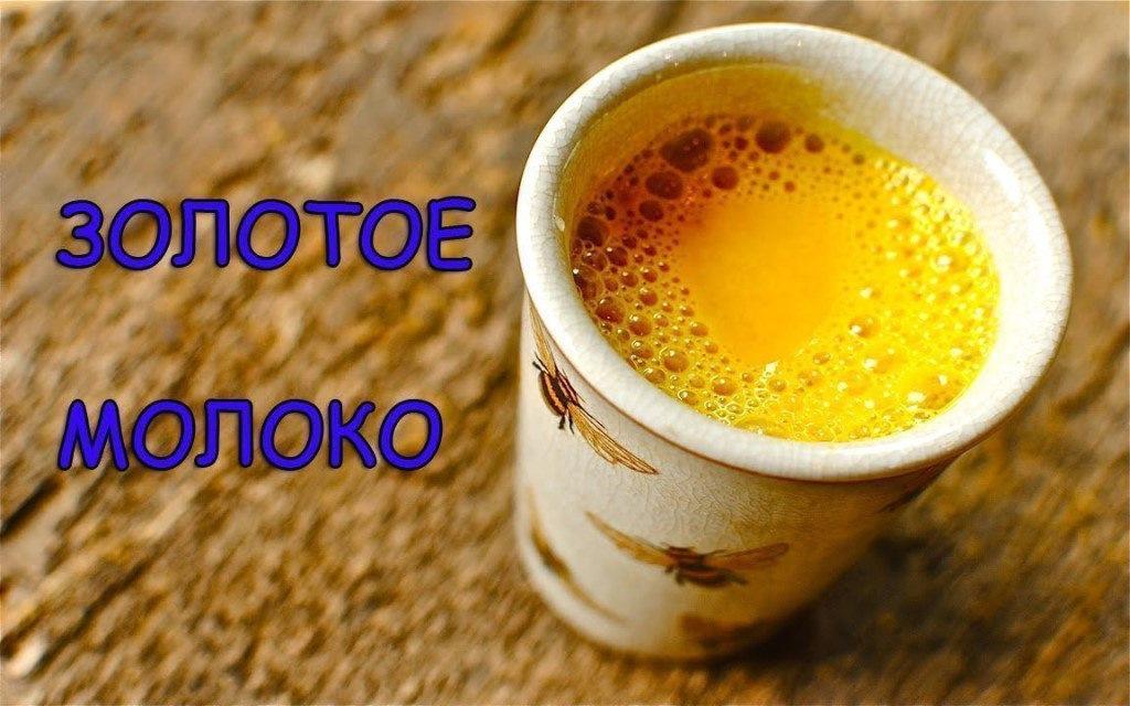 Молоко с куркумой золотого молока