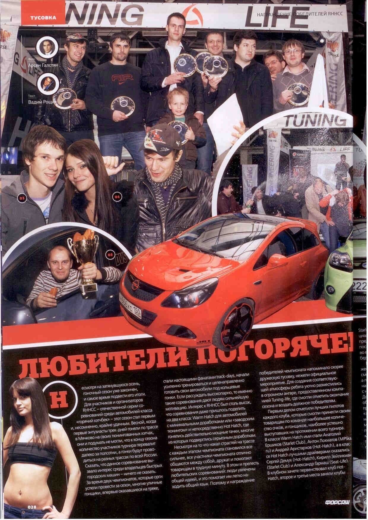 Картинки из журнала форсаж